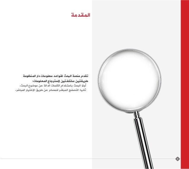 4 المنظومة دار معلومات لقواعد البحث منصة تقدم :المعلومات السترجاع مختلفتين طريقتين .البحث موضوع ...
