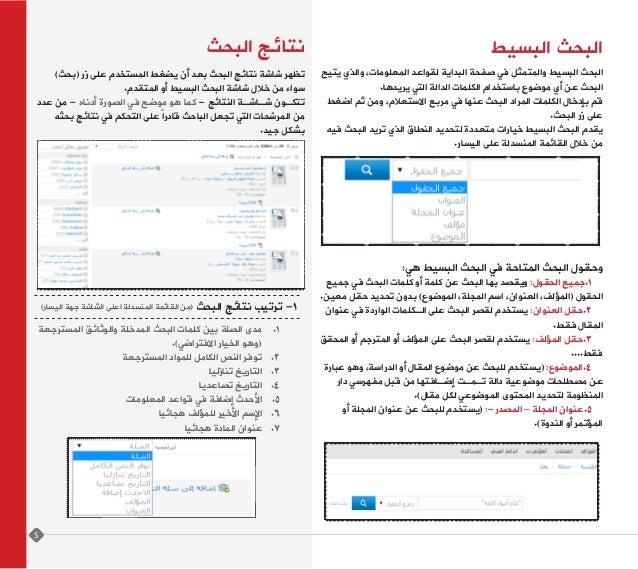 5 البسيط البحث يتيح والذي ،المعلومات لقواعد البداية صفحة في والمتمثل البسيط البحث .يريدها التي...
