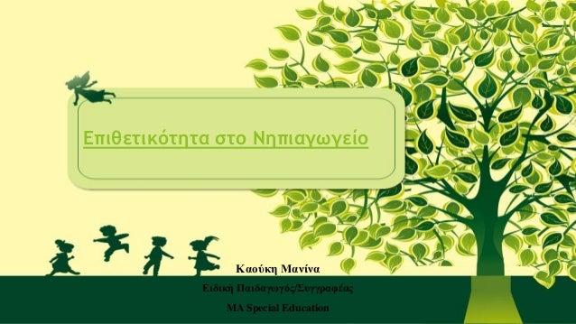 Επιθετικότητα στο Νηπιαγωγείο Καούκη Μανίνα Ειδική Παιδαγωγός/Συγγραφέας MA Special Education