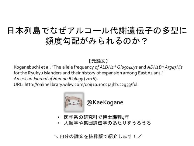 """@KaeKogane 日本列島でなぜアルコール代謝遺伝子の多型に 頻度勾配がみられるのか? 【元論文】 Koganebuchi et al. """"The allele frequency of ALDH2* Glu504Lys and ADH1B..."""