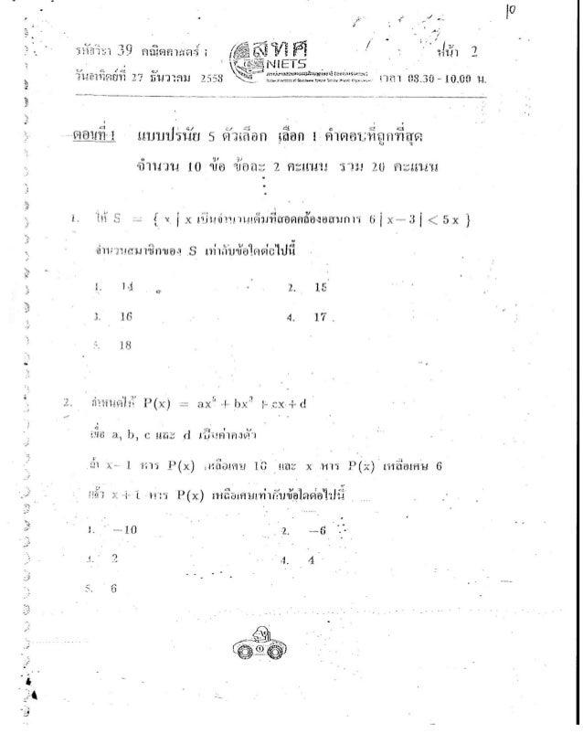 19. กำหนดให้ 𝑆 = {𝑥 | 0 < 𝑥 < 2𝜋 และ 125(54 cos 2𝑥) = 4(54 cos2 𝑥) + 25} 𝑆 เป็นสับเซตของเซตใดต่อไปนี้ ก. { 𝜋 8 , 3𝜋 8 , 5𝜋...