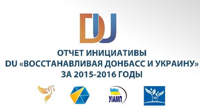 """Социологическое исследование """"12 шагов к миру, восстановлению и развитию Донбасса"""" (совместно с кампанией TNS- Украина). 1..."""