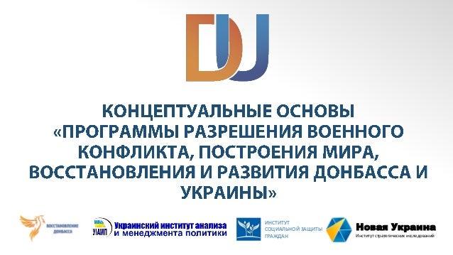 ИНСТИТУТ СОЦИАЛЬНОЙ ЗАЩИТЫ ГРАЖДАН Новая Украина Институт стратегических исследований