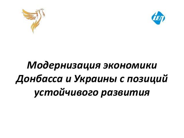 Модернизация экономики Донбасса и Украины с позиций устойчивого развития