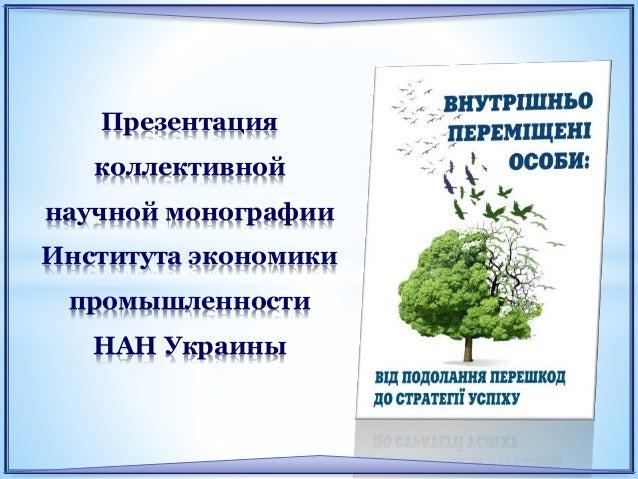 Презентация коллективной научной монографии Института экономики промышленности НАН Украины