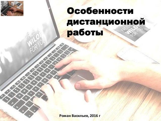 Особенности дистанционной работы Роман Васильев, 2016 г