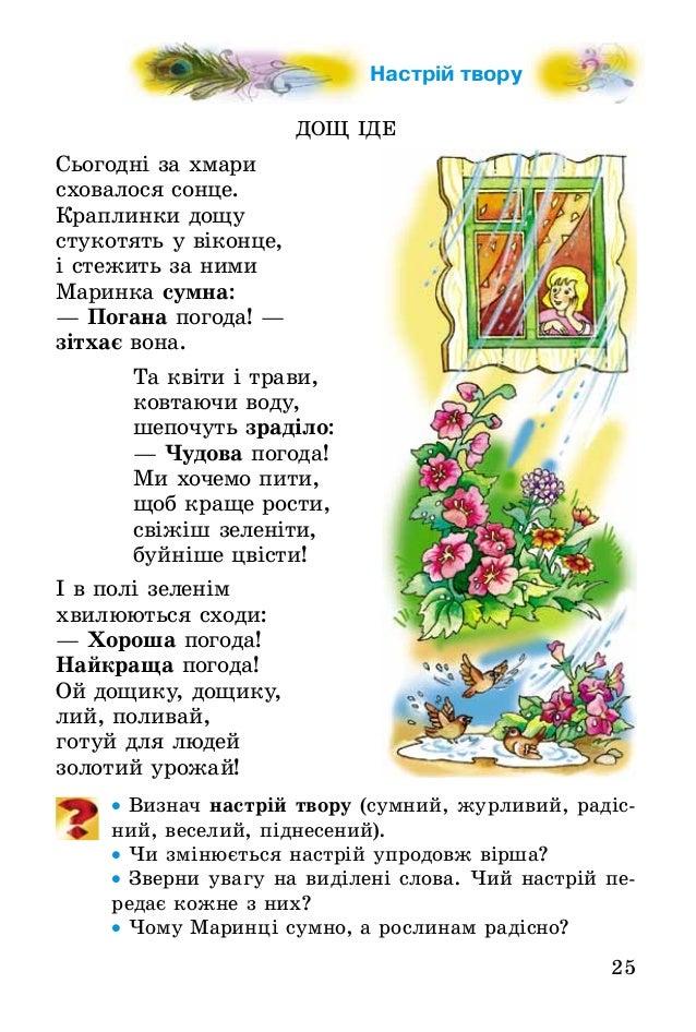 Вірш дощик з неба поливає