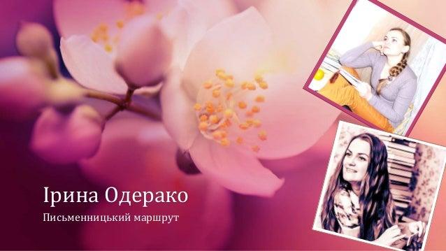Ірина Одерако Письменницький маршрут