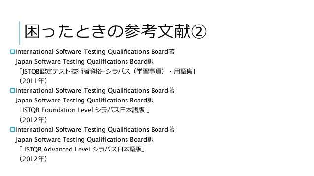 困ったときの参考文献② International Software Testing Qualifications Board著 Japan Software Testing Qualifications Board訳 「JSTQB認定テスト...