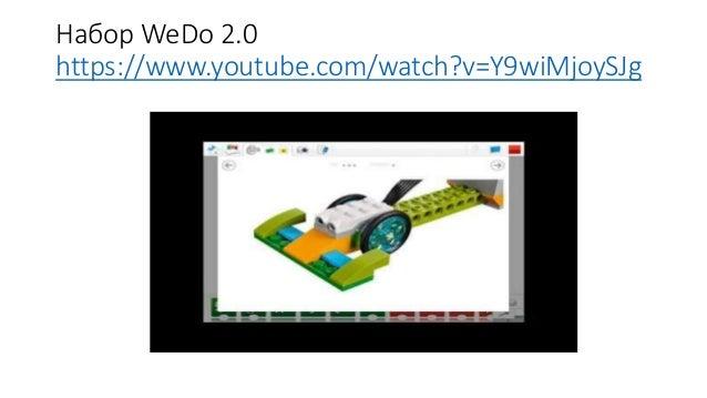 Набор WeDo 2.0 https://www.youtube.com/watch?v=Y9wiMjoySJg