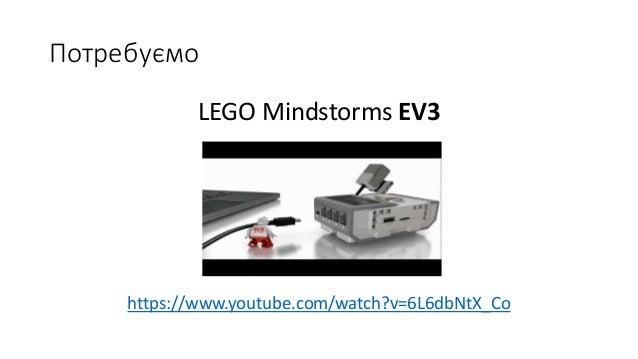 Потребуємо LEGO Mindstorms EV3 https://www.youtube.com/watch?v=6L6dbNtX_Co