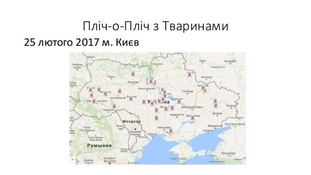 Пліч-о-Пліч з Тваринами 25 лютого 2017 м. Києв