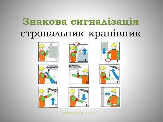 Знакова сигналізація стропальник-кранівник Миколаїв 2017