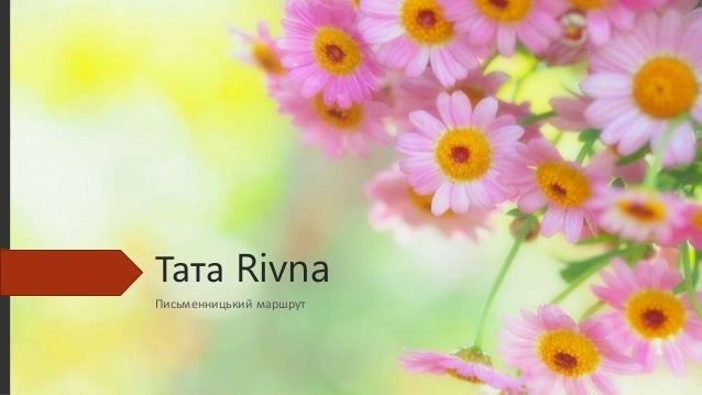 Тата Rivna Письменницький маршрут