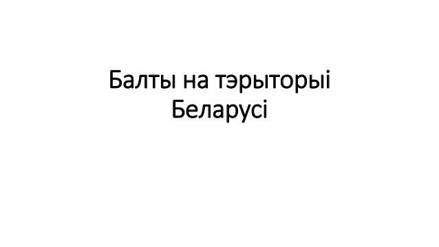 Балты на тэрыторыі Беларусі