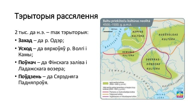 09. Балты на тэрыторыі Беларусі Slide 3