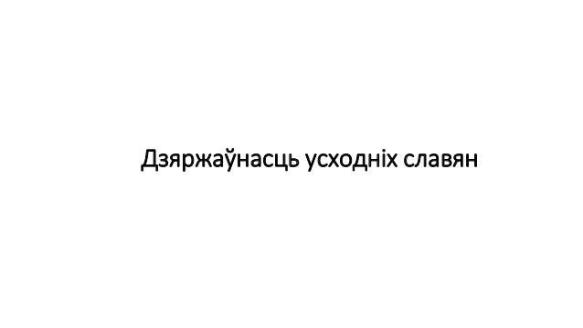 Дзяржаўнасць усходніх славян