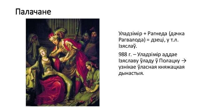 Палачане Уладзімір + Рагнеда (дачка Рагвалода) = дзеці, у т.л. Ізяслаў. 988 г. – Уладзімір аддае Ізяславу ўладу ў Полацку ...