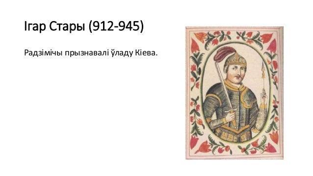 Ігар Стары (912-945) Радзімічы прызнавалі ўладу Кіева.