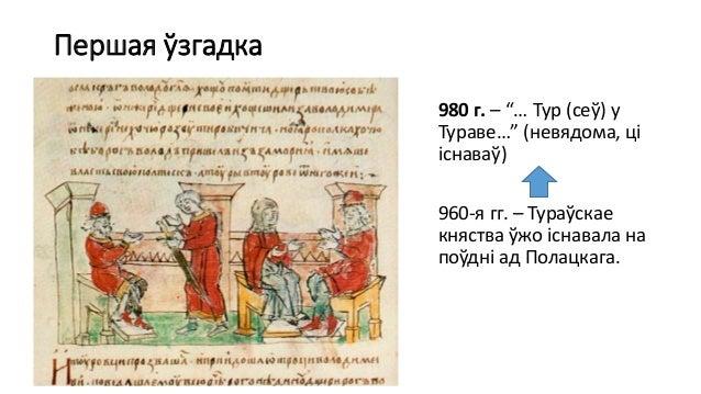 19. Тураўскае княства Slide 3