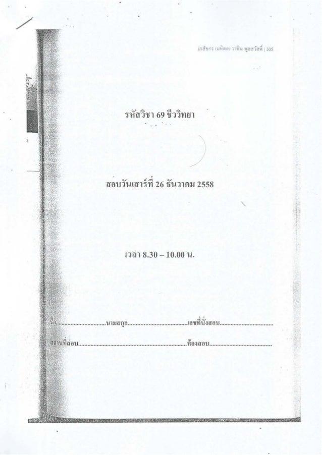 กสพท. ชีววิทยา 2559