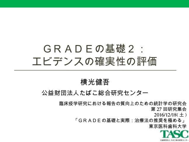 GRADE: エビデンスの確実性の評価