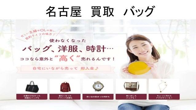 名古屋 買取 バッグ