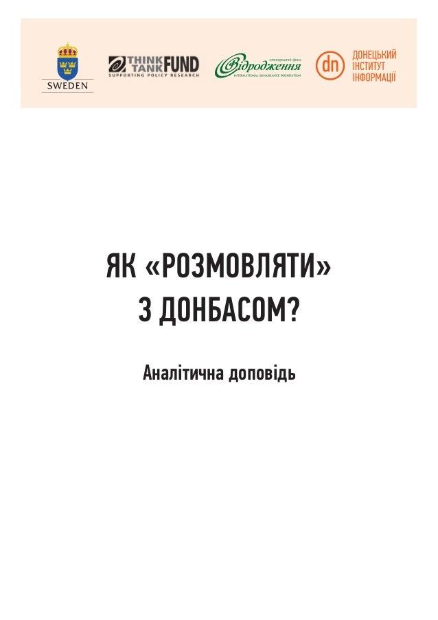 1 ЯК «РОЗМОВЛЯТИ» З ДОНБАСОМ? Аналітична доповідь