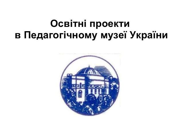 Освітні проекти в Педагогічному музеї України