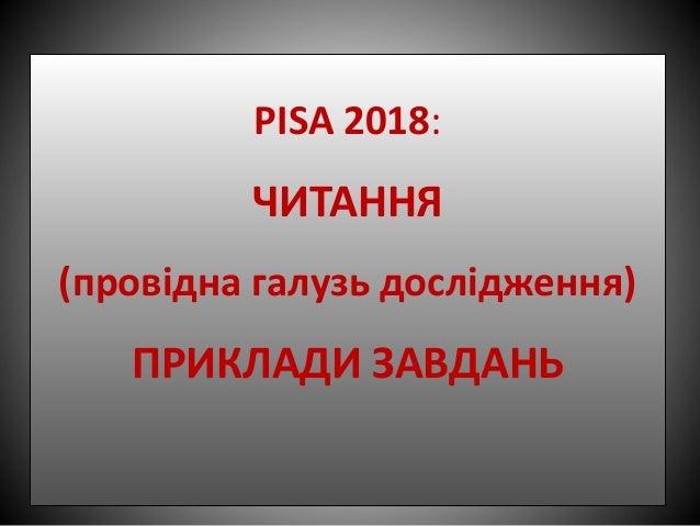 PISA 2018: ЧИТАННЯ (провідна галузь дослідження) ПРИКЛАДИ ЗАВДАНЬ