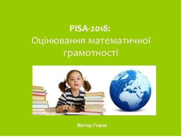PISA-2018: Оцінювання математичної грамотності Віктор Горох