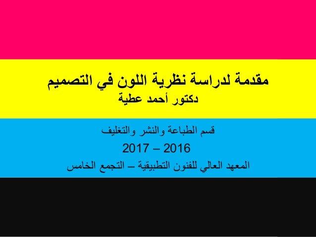 لدراسة مقدمةنظريةالتصميم في اللون دكتورعطية أحمد والتغلٌف والنشر الطباعة قسم 2016–2017 التطبٌقٌ...