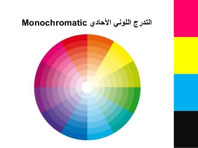 األحادي اللوني التدرلMonochromatic