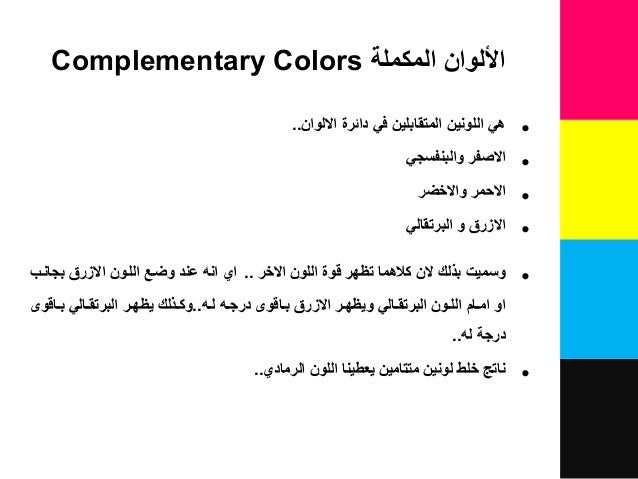المكملة األلوانComplementary Colors •االلوان دائرة في المتقابلين اللونين هي.. •االصفروالبنفسجي •االحم...