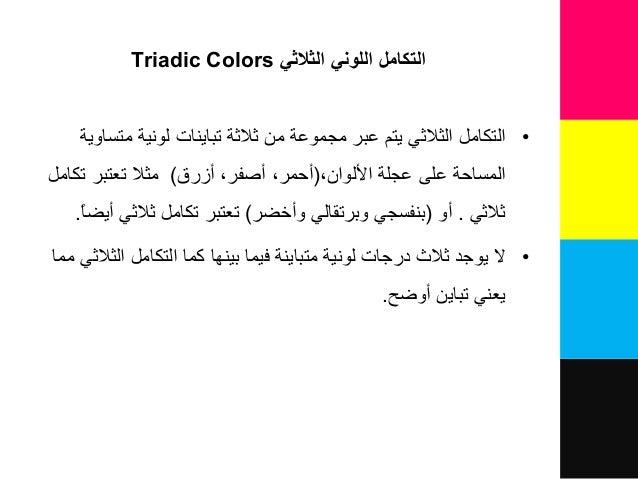 الثالثي اللوني التكاملTriadic Colors •اﻟﺘﻜﺎﻣﻞاﺗﺒﺎﯾﻨﺎ ﺛﻼﺛﺔ ﻣﻦ ﻣﺠﻤﻮﻋﺔ ﻋﺒﺮ ﯾﺘﻢ ﻟﺜﻼﺛﻲتﻣﺘﺴﺎ ﻟﻮﻧﯿ...