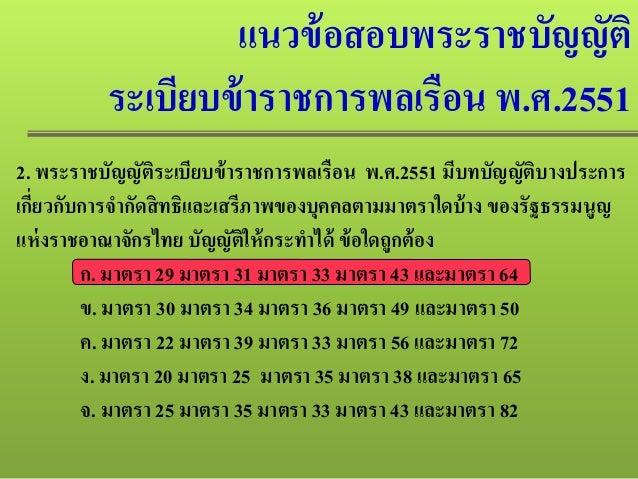 แนวข้อสอบพระราชบัญญัติระเบียบข้าราชการพลเรือน พ.ศ.2551 (ชุดที่ 1) Slide 2