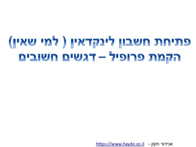 ‫חקק‬ ‫אנידור‬-https://www.hayde.co.il