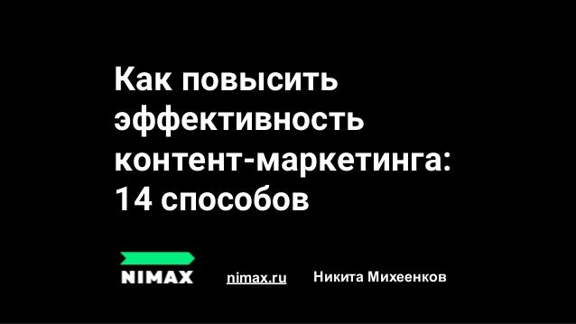 Как повысить эффективность контент-маркетинга: 14 способов nimax.ru Никита Михеенков