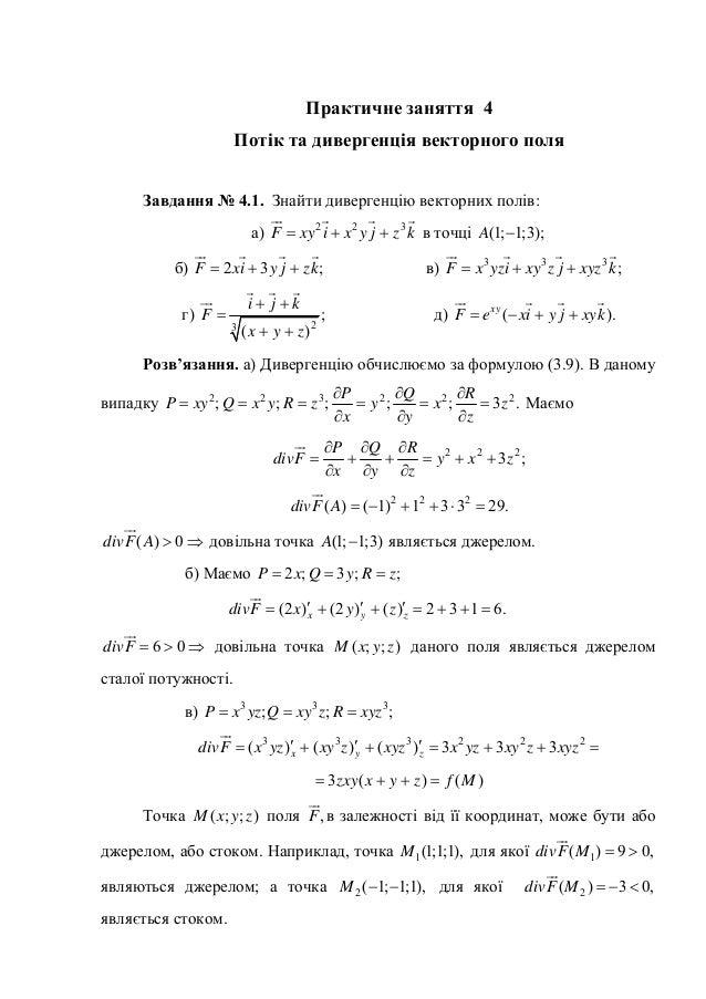 Практичне заняття 4 Потік та дивергенція векторного поля Завдання № 4.1. Знайти дивергенцію векторних полів: а) в точці2 2...