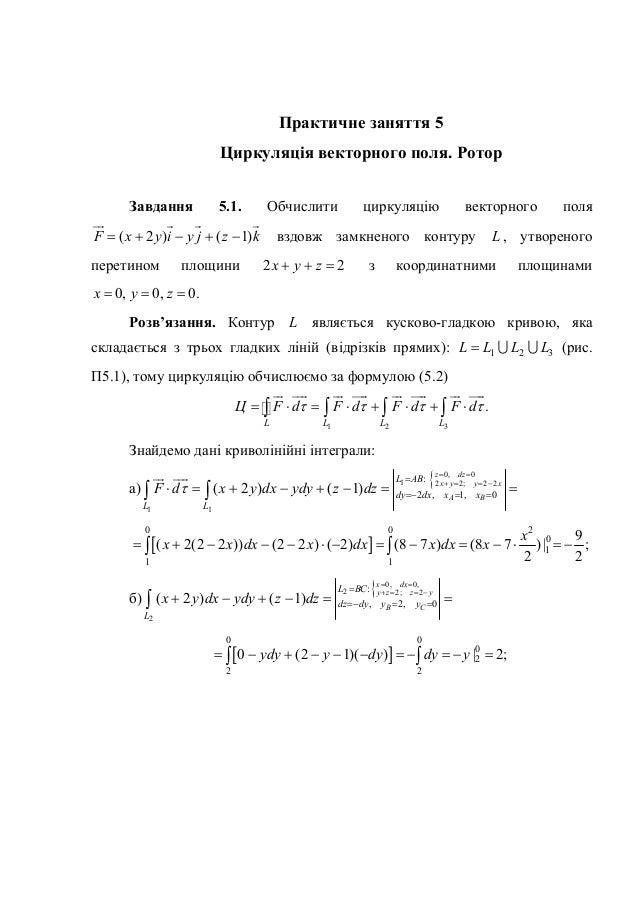 Практичне заняття 5 Циркуляція векторного поля. Ротор Завдання 5.1. Обчислити циркуляцію векторного поля вздовж замкненого...