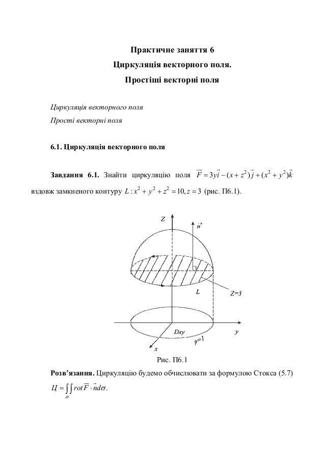 Практичне заняття 6 Циркуляція векторного поля. Простіші векторні поля Циркуляція векторного поля Прості векторні поля 6.1...