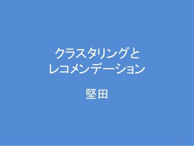 copyright 2016 Yosuke Katada クラスタリングと レコメンデーション 堅田 1