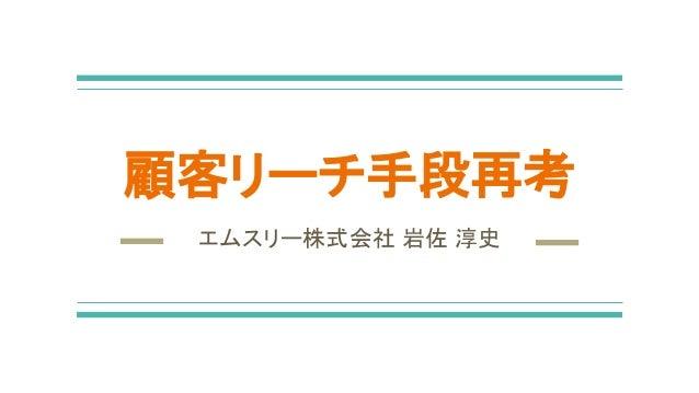 顧客リーチ手段再考 エムスリー株式会社 岩佐 淳史