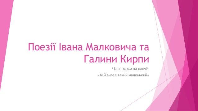 Поезії Івана Малковича та Галини Кирпи «Із янголом на плечі» «Мій ангел такий маленький»