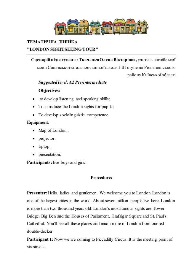 """ТЕМАТИЧНА ЛІНІЙКА """"LONDON SIGHTSEEING TOUR"""" Сценарій підготувала : ТкаченкоОленаВікторівна, учитель англійської мови Синяв..."""