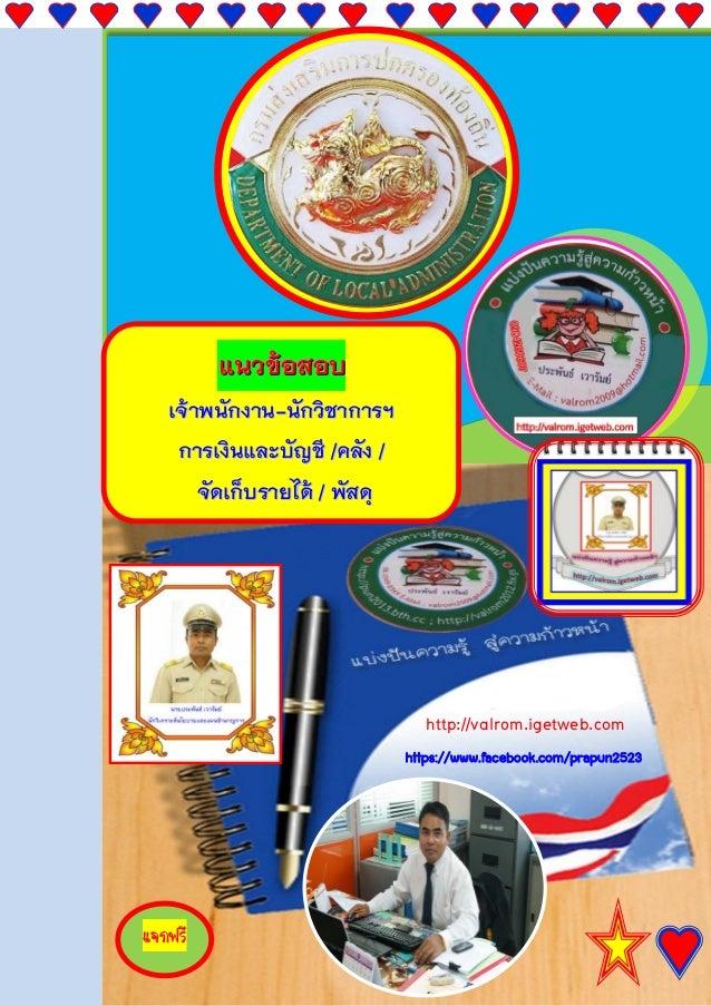 หน้า 1 จาก 1 (แจกฟรี) ประพันธ์ เวารัมย์ (ไม่มีลิขสิทธิ์) http://pun2013.bth.cc แจกฟรี https://www.facebook.com/prapun2523 ...