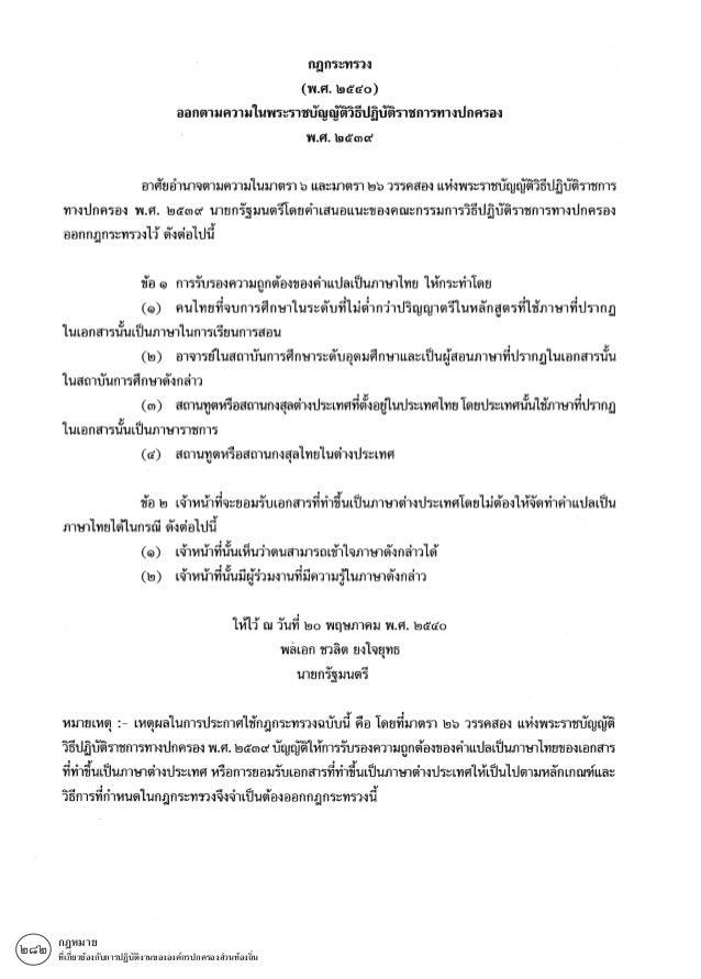 282 กฎหมาย ที่เกี่ยวข้องกับการปฏิบัติงานขององค์กรปกครองส่วนท้องถิ่น