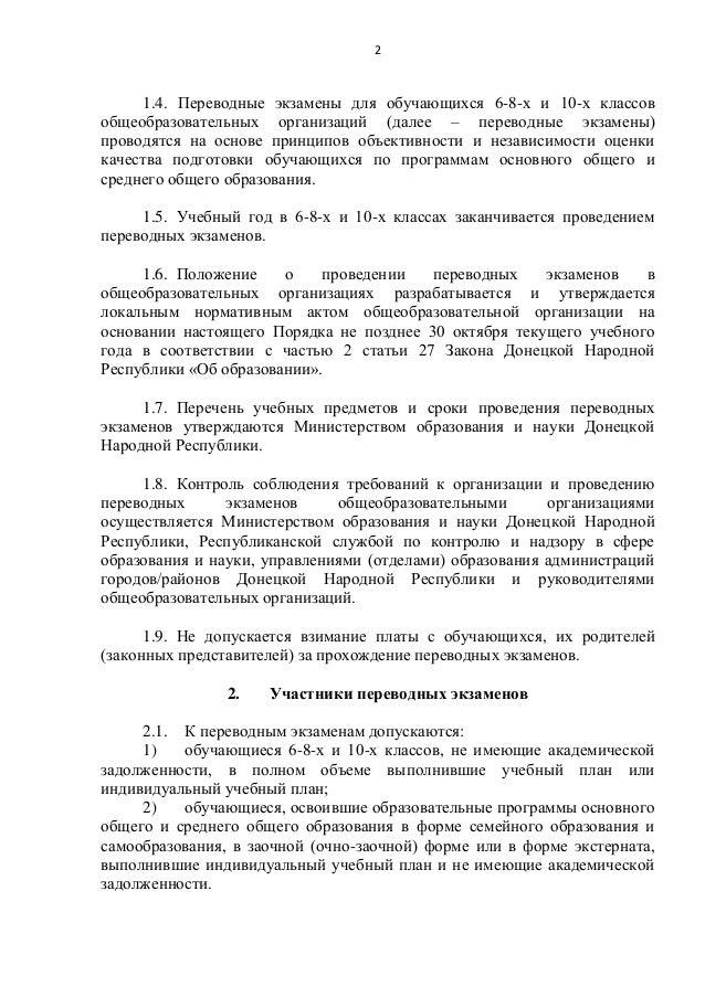 мон    порядок проведения пэ  (пр. № 1191, 21.11.2016) Slide 2