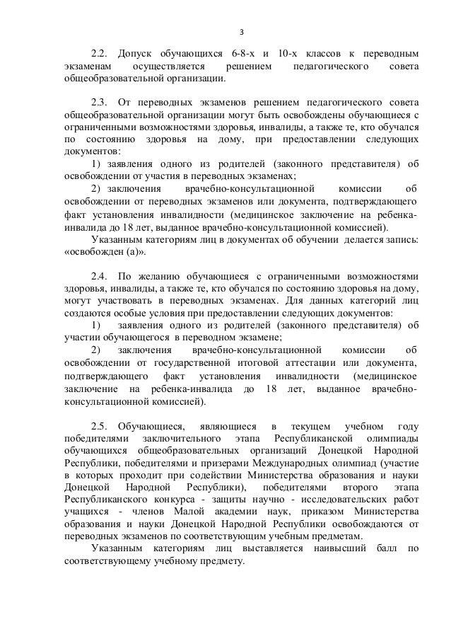 мон    порядок проведения пэ  (пр. № 1191, 21.11.2016) Slide 3