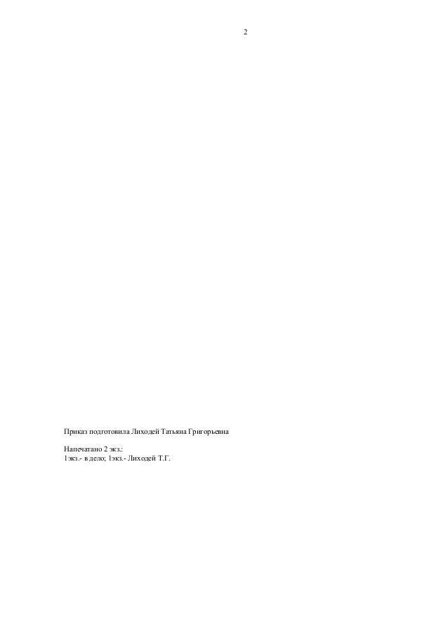 2 Приказ подготовила Лиходей Татьяна Григорьевна Напечатано 2 экз.: 1экз.- в дело; 1экз.- Лиходей Т.Г.